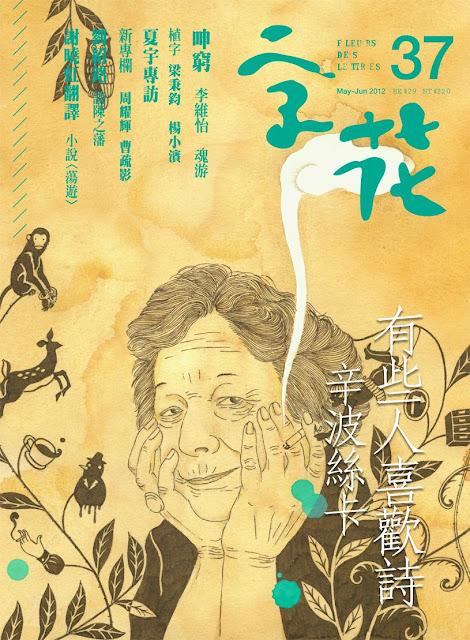 2012年5月 《字花》第三十七期.有些人喜歡詩:辛波絲卡