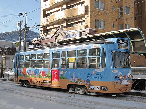 札幌市電 247号 あいぷらん ラッピング