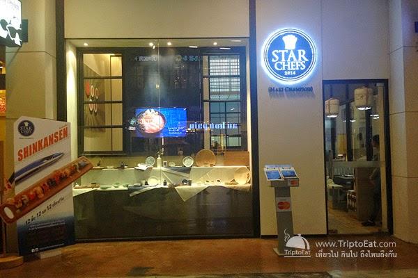 หน้าร้าน Star Chefs Maki Champion