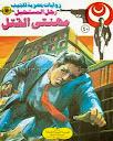 قراءة تحميل مهنتي القتل رجل المستحيل أدهم صبري نبيل فاروق