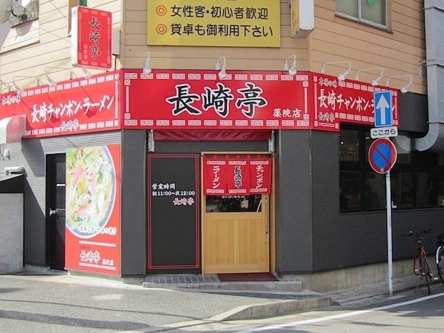 長崎亭薬院店