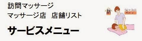 日本国内の訪問マッサージ店情報・サービスメニューの画像