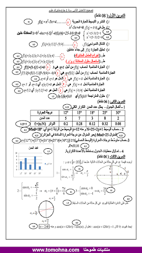نماذج اختبارات الفصل الثاني في 3-1.png