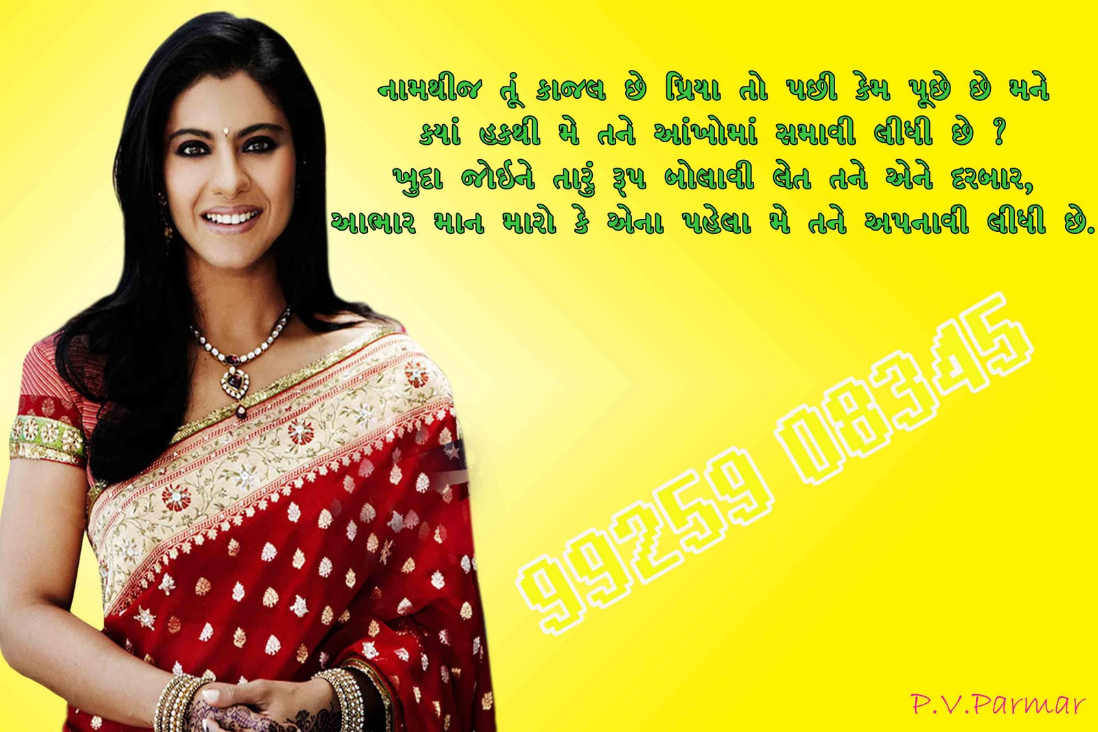 Pics Photos - Hindi Gujarati Ghazal Sms Shayari Messages Portal World ...