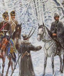 Партизаны 1812 года