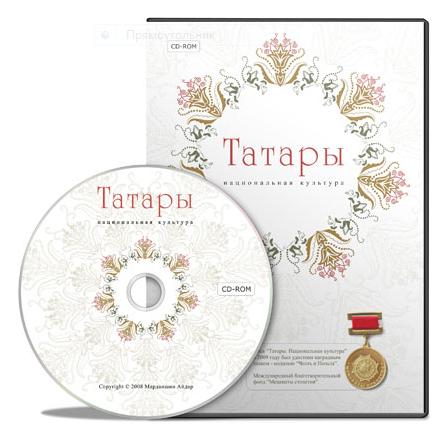 Мультимедийный диск об истории и культуре татар