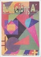 Ευκλείδης A - τεύχος 40