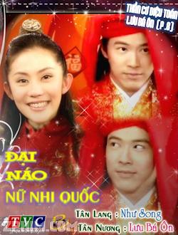 Lưu Bá Ôn Phần 8: Đại Náo Nữ Nhi Quốc - The Amazing Strategist Liu Bo Wen (2008) Poster