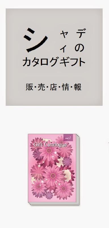 シャディのカタログギフト販売店情報・記事概要の画像