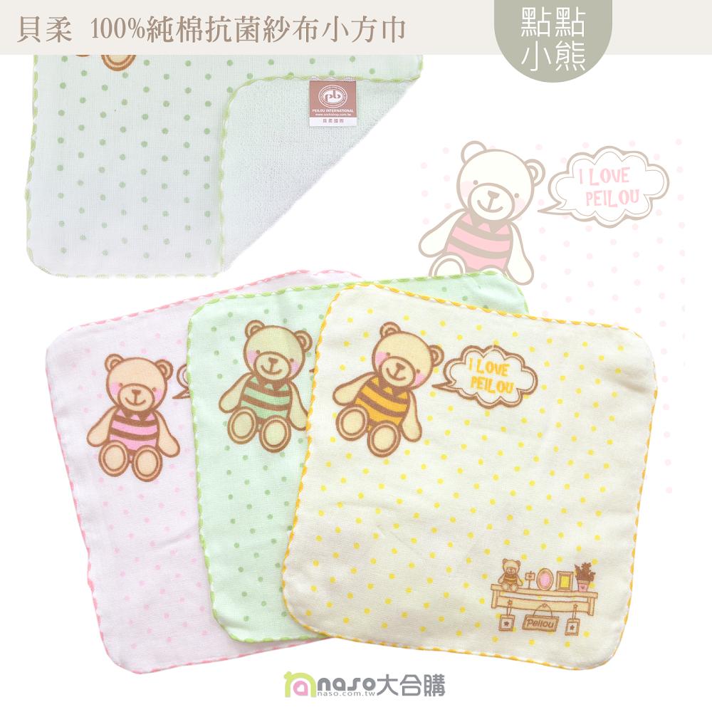 貝柔100%純棉抗菌紗布小方巾 台灣製造