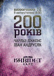 200-ліття Діккенса в Кабінеті