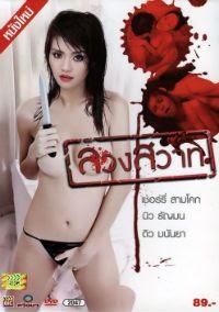 Luang sawat (2012)