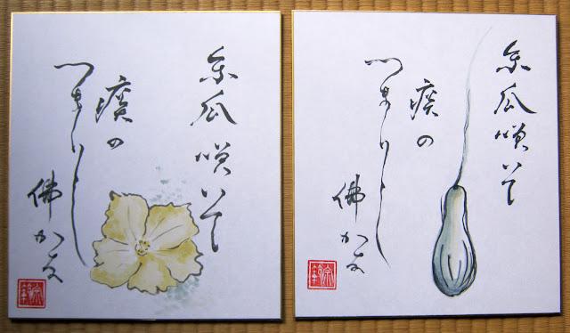 Masaoka Shiki hechima haikuja