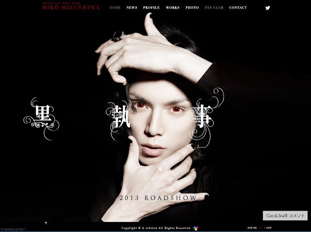 水嶋ヒロさんの公式サイトも「黒執事」仕様に