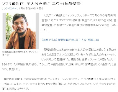 宮崎駿監督の新作「風立ちぬ」主人公役を「ヱヴァ」の庵野秀明監督が声優初挑戦