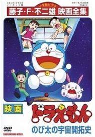 Doraemon - Nobita Và Lịch Sử Khám Phá Vũ Trụ