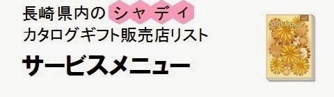 長崎県内のシャディカタログギフト販売店情報・サービスメニューの画像
