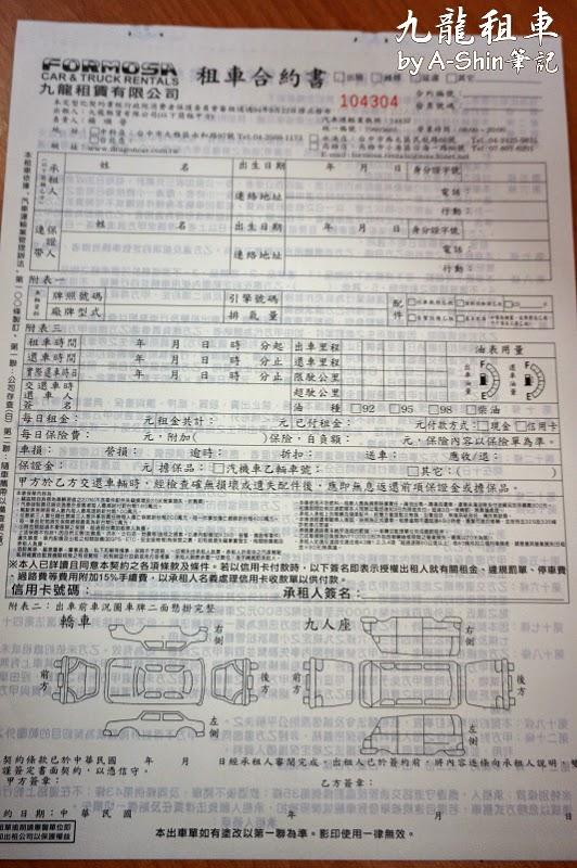 台中租車-九龍租車3