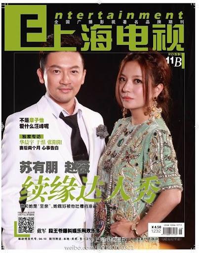 2013.11.12 上海电视周刊封面