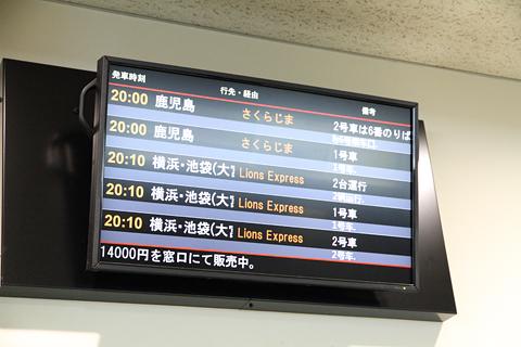 西武観光バス「Lions Express」 1410 西鉄天神BC LED時刻表