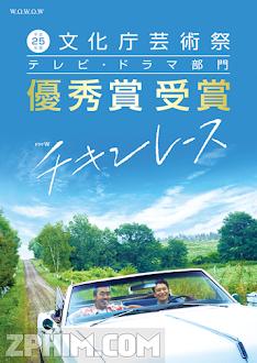 Cuộc Đua Gà - Chicken Race (2013) Poster