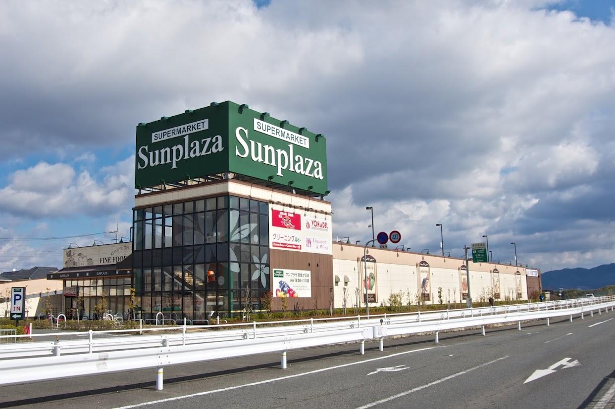 スーパーマーケット・サンプラザ羽曳が丘(はびきがおか)店