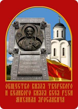 скачать книгу Общество князя Тверского и Великого князя Всея Руси Михаила Ярославича