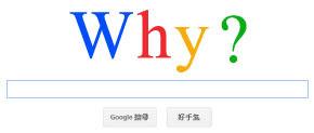 為什麼你要做SEO搜尋引擎最佳化?