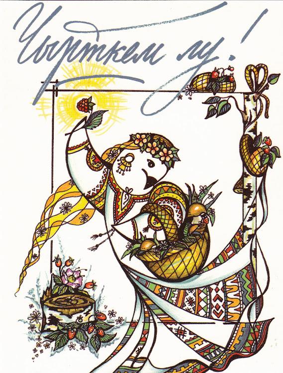 Отправить поздравительную открытку на удмуртском