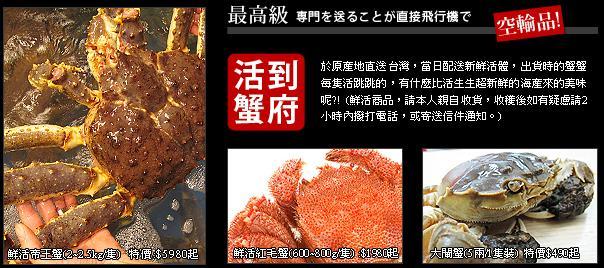 台北濱江美食網 大閘蟹、帝王蟹、小紅蟳、螃蟹秋蟹、龍蝦 宅配到府 價格 團購 推薦