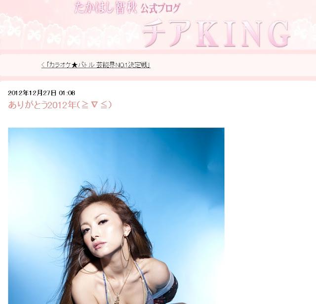 セクシーすぎる声優たかはし智秋(23)「今年の漢字は『激』」過激な写真と共に今年を語る!