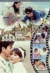 Kaew Tah Pee - Chàng tỉ phú mù
