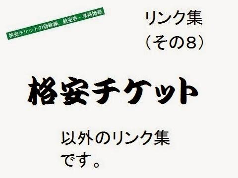 格安チケットの新幹線,航空券・早得情報_リンク集8・概要の画像