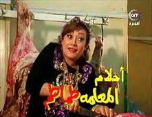 فيلم احلام المعلمة طماطم