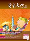 2009 年客家文化季刊秋季號