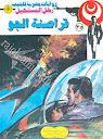 قراءة تحميل قراصنة الجو أدهم صبري رجل المستحيل نبيل فاروق