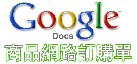 [範例]利用Google表單製作網路商品訂購單