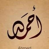 Ahmed Amad