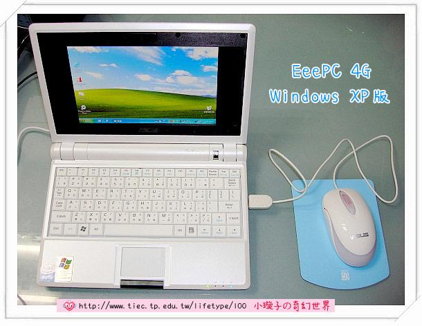 華碩ASUS Eee PC 4G XP版
