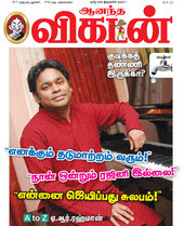 Ananda Vikatan 08-05-2013 | Free Download Ananda Vikatan PDF or Exe This week | Ananda Vikatan 8th May 2013 ebook latest at srivideo