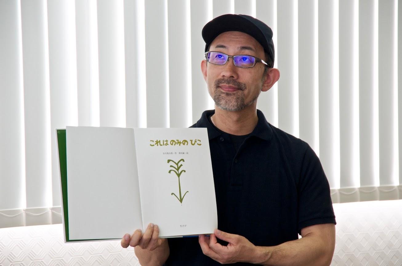 絵本パフォーマーの岸田典大さん