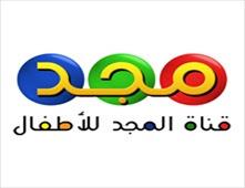 قناة المجد للاطفال بث مباشر