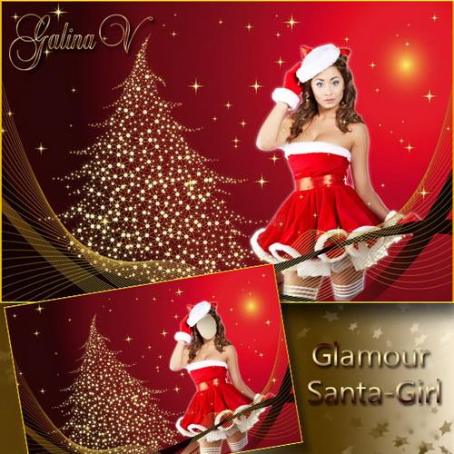 Женский фотошаблон - Гламурная девушка в шапочке Санта Клауса