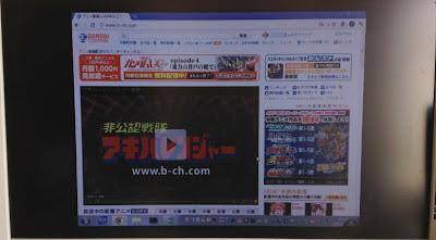 Apple TVにバンダイチャンネルのホームページを表示させた状態