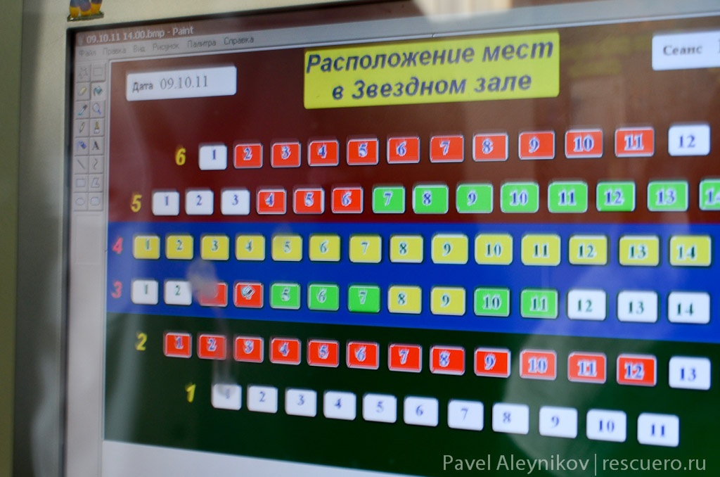 Касса Донецкого планетария