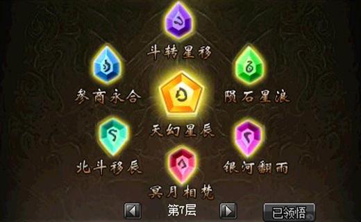 Nhiều tính năng mới của Võ Lâm Chi Mộng được bật mí 2