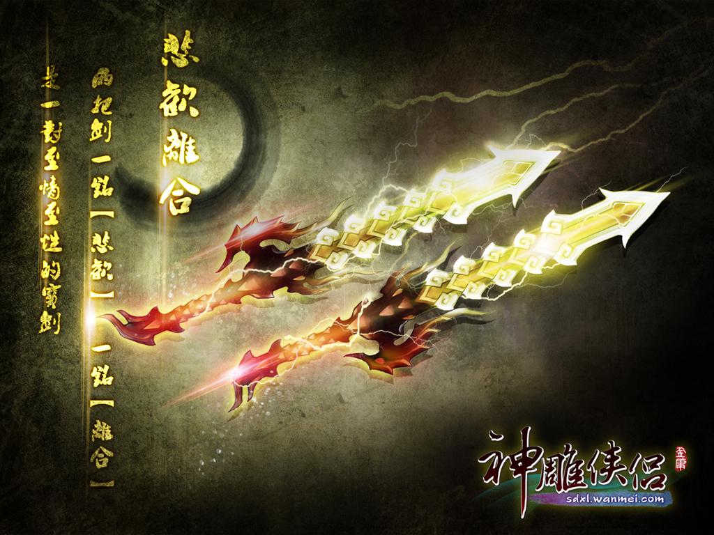 Ngắm bát đại thần binh trong Thần Điêu Hiệp Lữ - Ảnh 3