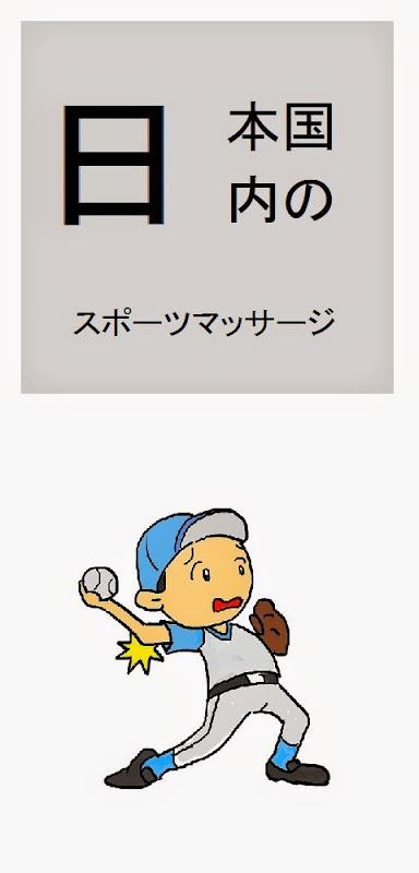 日本国内のスポーツマッサージ店情報・記事概要の画像