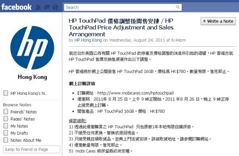 HP TouchPad Sales