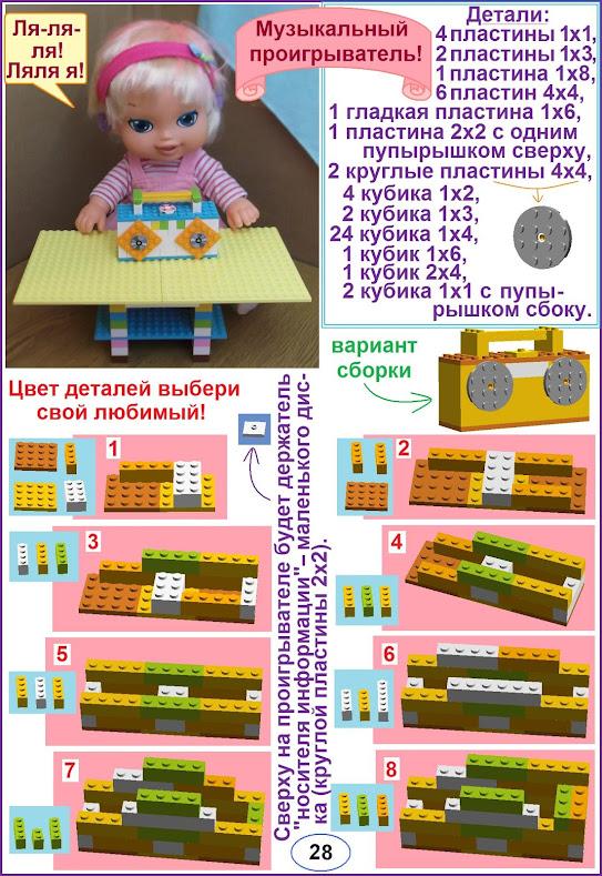 Лего игра программа